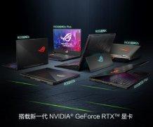 CES 2019:ROG发布多款RTX 20系列显卡游戏笔记本