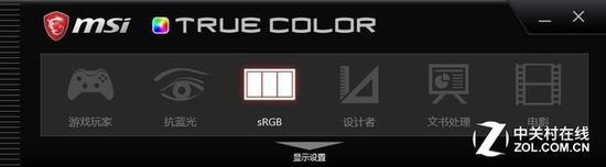 True Color软件