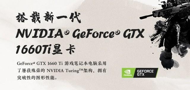 游戏加速新动力!GTX16显卡笔电盘点推荐
