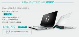 Alienware m17怎么样?