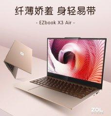 送自己一台EZbook X3 Air吧