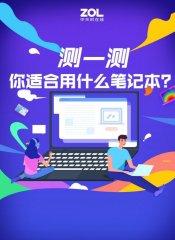 你适合用什么笔记本电脑?