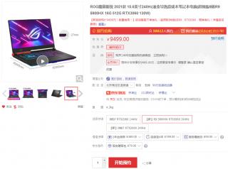 锐龙5000处理器的威力!AMD笔记本新春推荐
