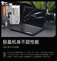 轻盈机身不屈性能 VAIO 侍14 Pro评测