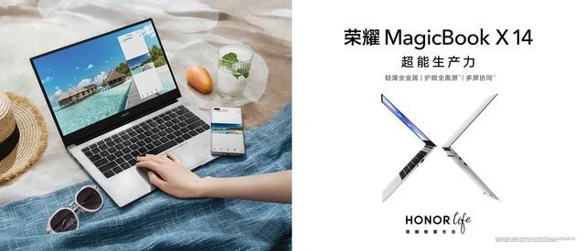 荣耀发布MagicBook X笔记本:2999起 极致性价比
