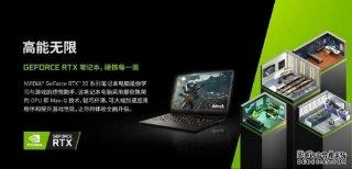 主流GeForce RTX 3060游戏本盘点
