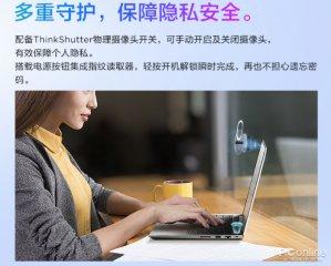 ThinkBook 14锐龙版特惠4699元