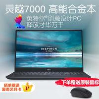 商务办公的理想之选戴尔(DELL) 灵越燃7000 ii代7590独仅售8799.00元