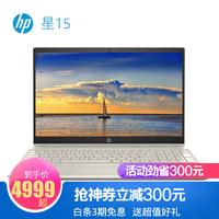 出差办公利器惠普(HP)星系列 星15 畅游人8代i5窄边框超仅售5299.00元